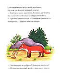 Книга Дональдсон Джулия Груффало. Юбилейное издание, фото 5