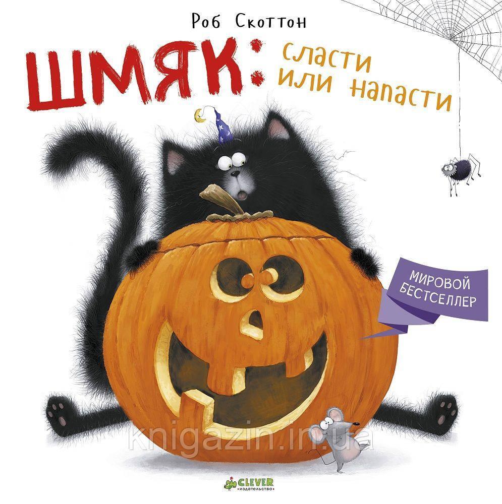 Детская книга Роб Скоттон: Шмяк: сласти или напасти Для детей от 3 лет