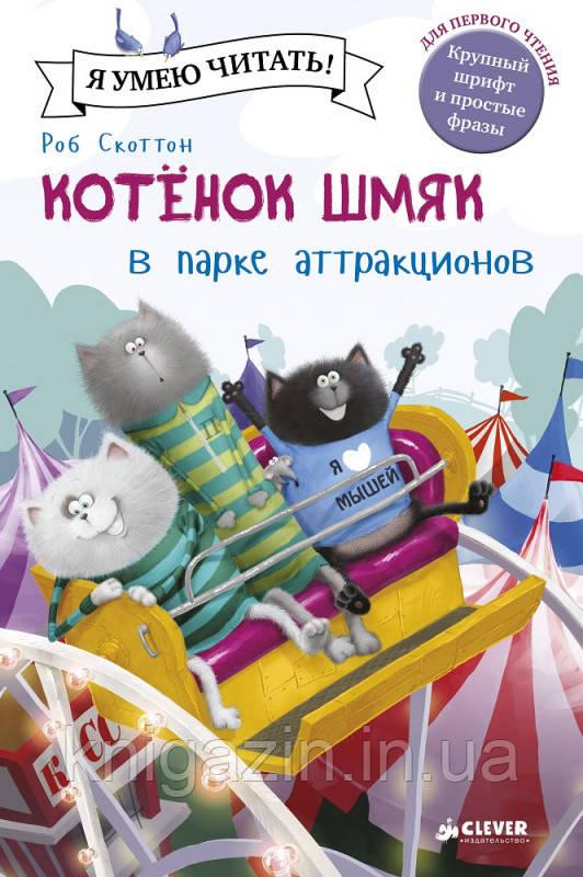 Детская книга Роб Скоттон: Котёнок Шмяк в парке аттракционов Для детей от 3 лет