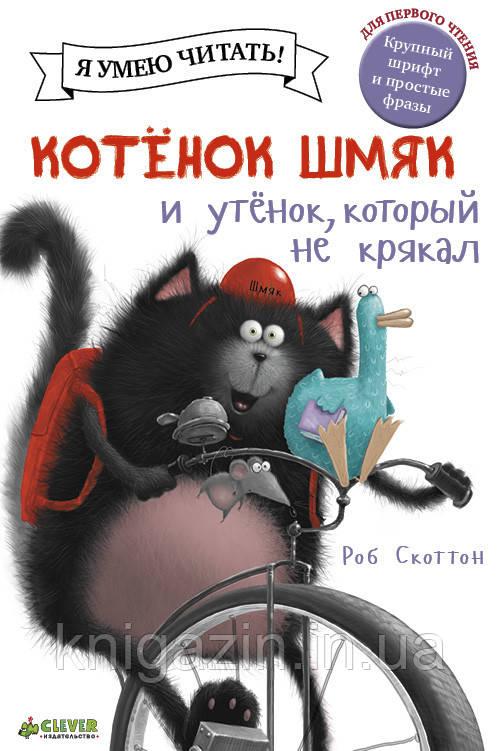 Детская книга Роб Скоттон: Котёнок Шмяк и утёнок, который не крякал Для детей от 3 лет