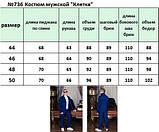 Мужской класический синий костюм в клетку шикарная модель для делового стиля и выпускного (р.44-48), фото 4
