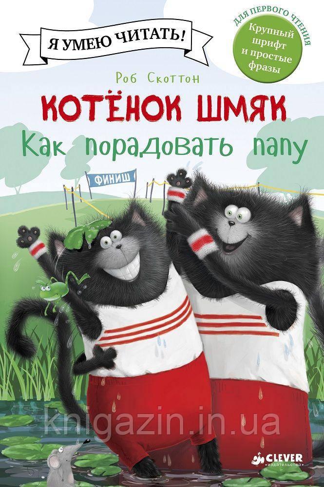 Детская книга Роб Скоттон: Котёнок Шмяк. Как порадовать папу  Для детей от 3 лет