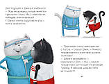 Детская книга Роб Скоттон: Котёнок Шмяк. Как порадовать папу  Для детей от 3 лет, фото 5