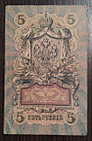 5 рублей 1909 года. Шипов-Шагин.., фото 2