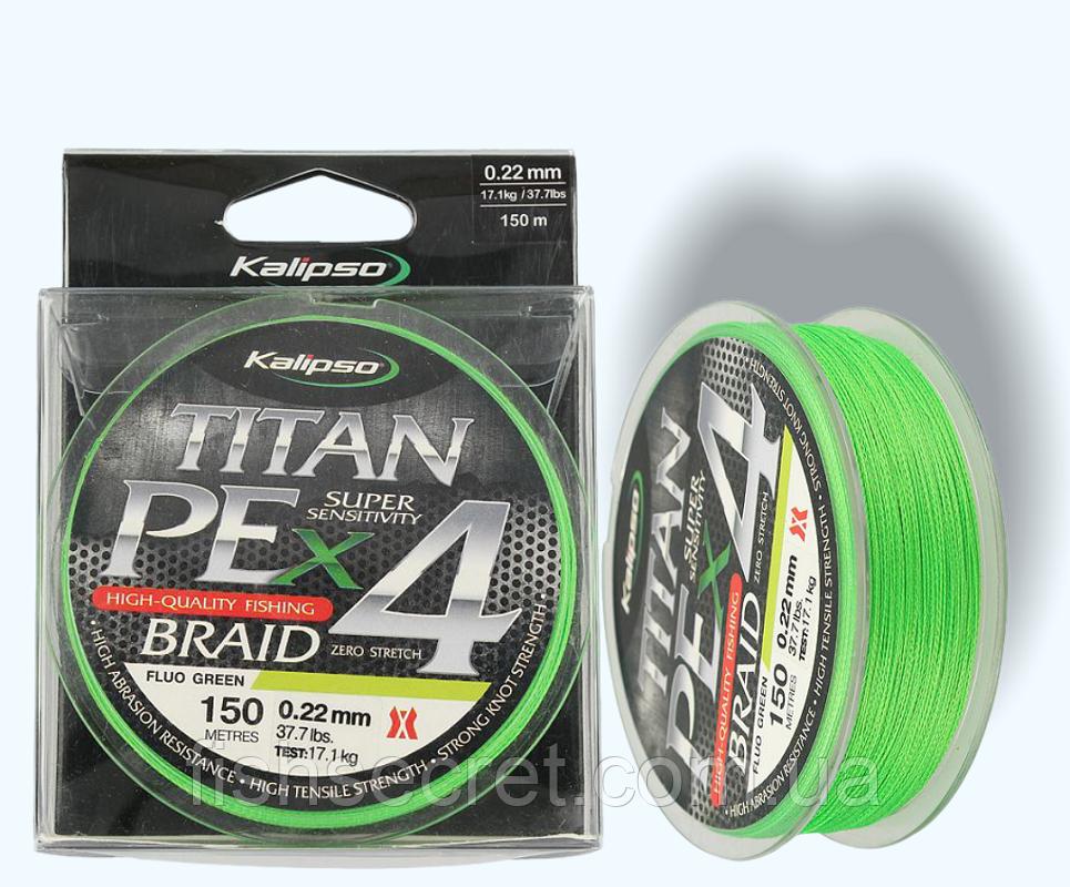 Шнур зелений флуоресцентний Kalipso Titan PE X4 FG 150м