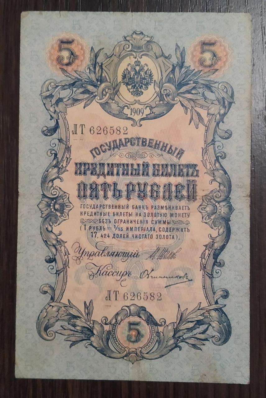 5 рублей 1909 года. Шипов-Овчинников..