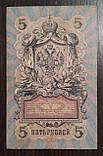 5 рублей 1909 года. Шипов-Овчинников.., фото 2