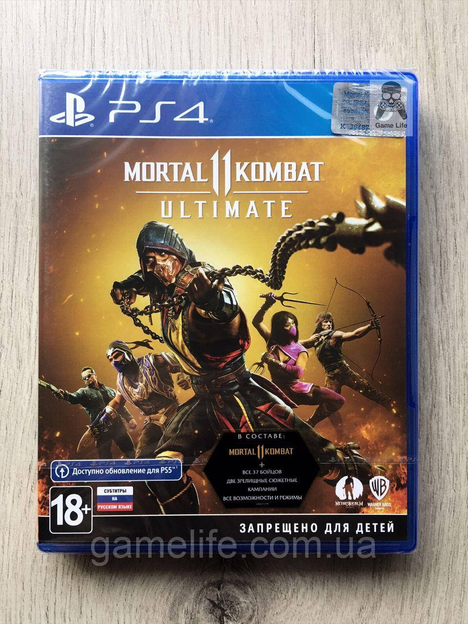 Mortal Kombat 11 Ultimate (рус. суб.) PS4