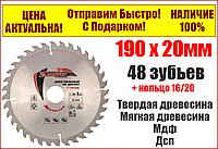Пильный диск по дереву 190 х 20 мм 48 зубьев  + кольцо, 16/20 MTX Professional 73214