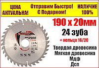 Пильный диск по дереву  190 х 20 мм  24 зуба + кольцо 16/20 MTX Professional 73213