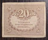 """"""" Керенка"""" 20 рублей образца 1917 года, фото 2"""
