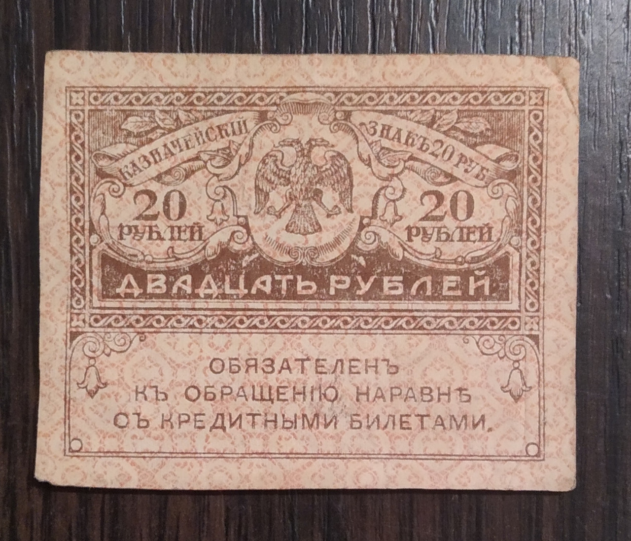 """"""" Керенка"""" 20 рублей образца 1917 года"""