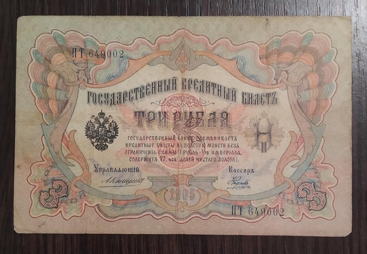 3 рубля 1905 года. Коншин-Наумов.