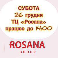 Шановні клієнти! Повідомляємо, що у суботу 26 грудня  ТЦ «Росана» працює до 14:00! Дякуємо за розуміння!
