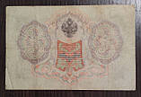 3 рубля 1905 года. Коншин-Сафронов., фото 2