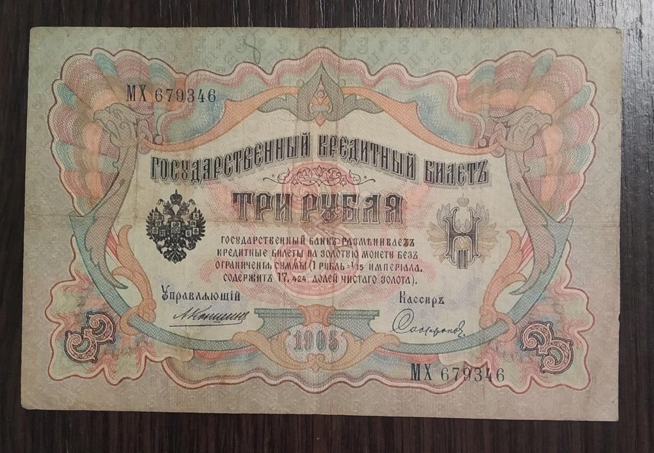 3 рубля 1905 года. Коншин-Сафронов.