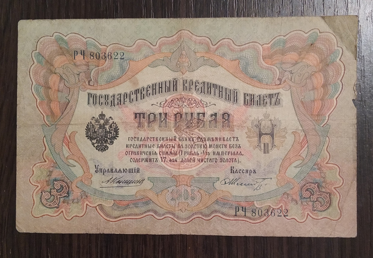 3 рубля 1905 года. Коншин-Шмидт.