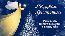 """Колектив """"КоСА-Сервіс"""" вітає зі святом Різдва Христового!"""