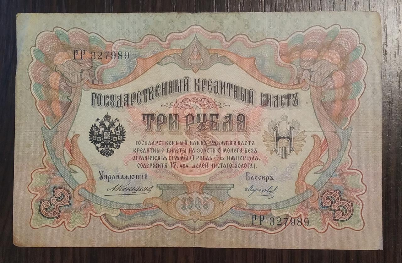 3 рубля 1905 года. Коншин-Морозов.