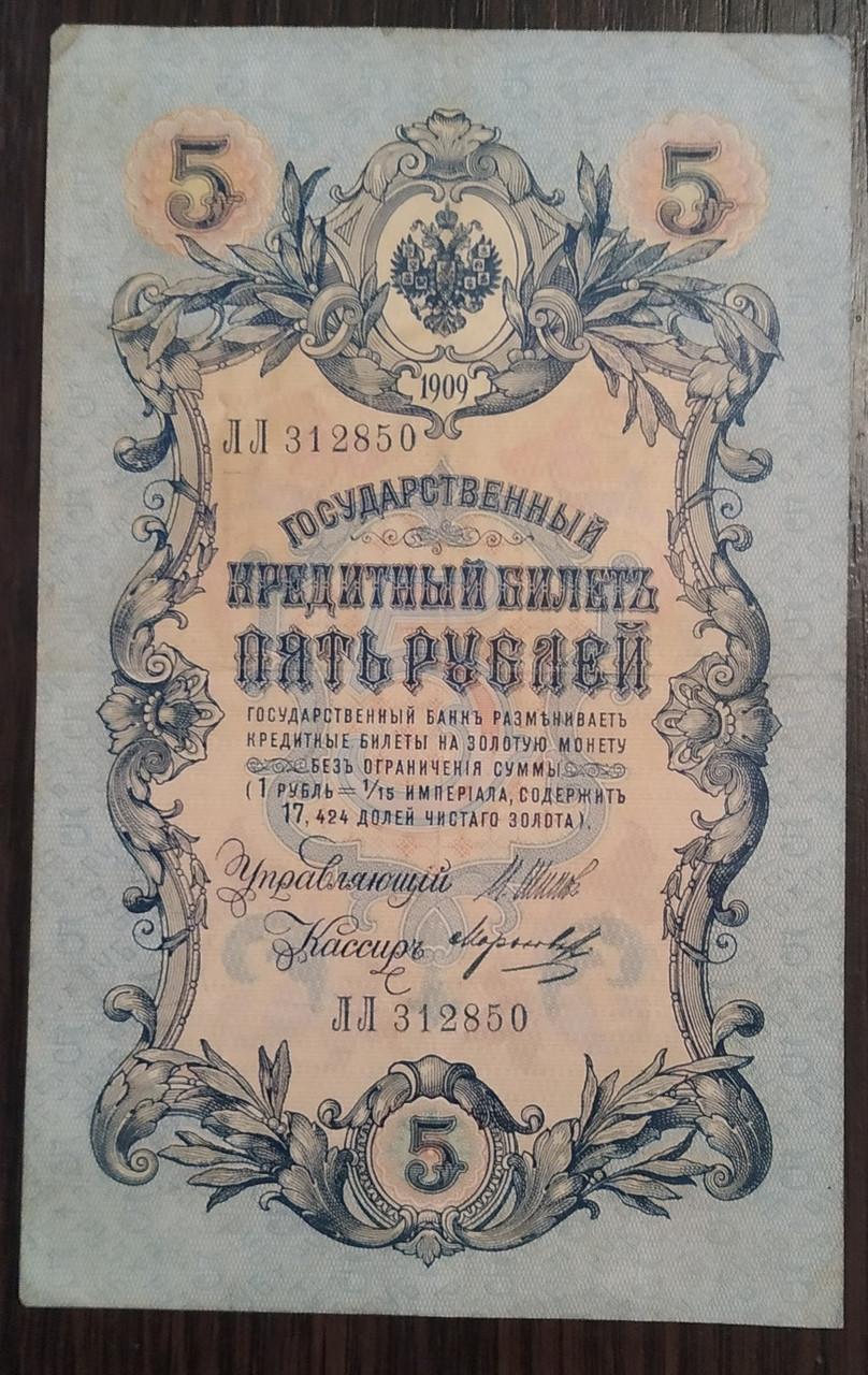 5 рублей 1909 года. Шипов-Морозов..