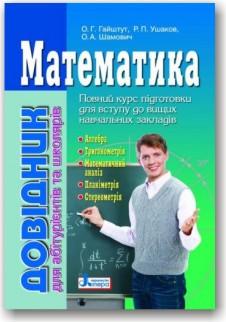 Математика. Довідник для абітурієнтів та школярів