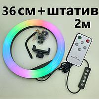 Разноцветная кольцевая LED лампа RGB 36 см с держателем для телефона с пультом ДУ, USB (со штативом 2 м)