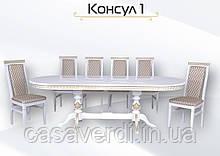 Комплект Стол Консул 1 раскладной  160+40+40х90см   + Стулья Корона  6 шт