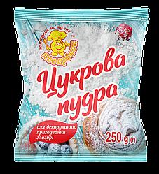 Цукрова пудра 250 г.