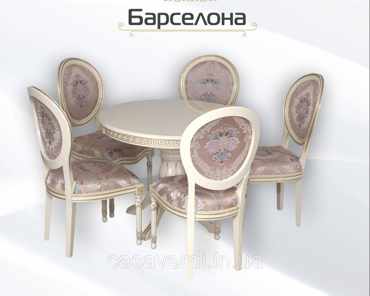 Комплект стол Барселона 90х90см + 5 стульев Венеция