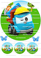 Сахарная картинка грузовичок Лева круглая на торт для торта пищевая печать съедобная бумага 2