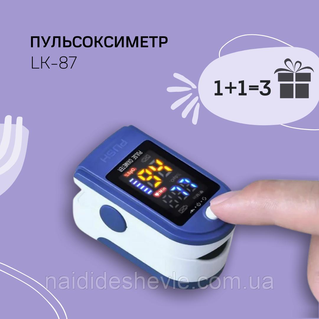 Пульсоксиметр, Pulse Oximeter LK-87