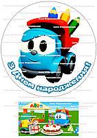 Сахарная картинка грузовичок Лева круглая на торт для торта пищевая печать съедобная бумага 4