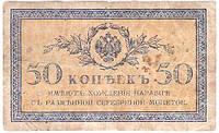 Банкнота СССР 50 копеек 1915 г F, фото 1