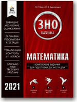 Математика. Комплексне видання для підготовки до ЗНО та ДПА 2021