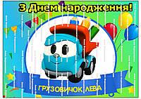 Сахарная картинка грузовичок Лева прямоугольная на торт для торта пищевая печать съедобная бумага 3