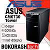 Системний блок Asus CM6730 / Tower-1155 / Intel core I5-2gen / DDR3-4GB / HDD-320GB (к.00100601-1)