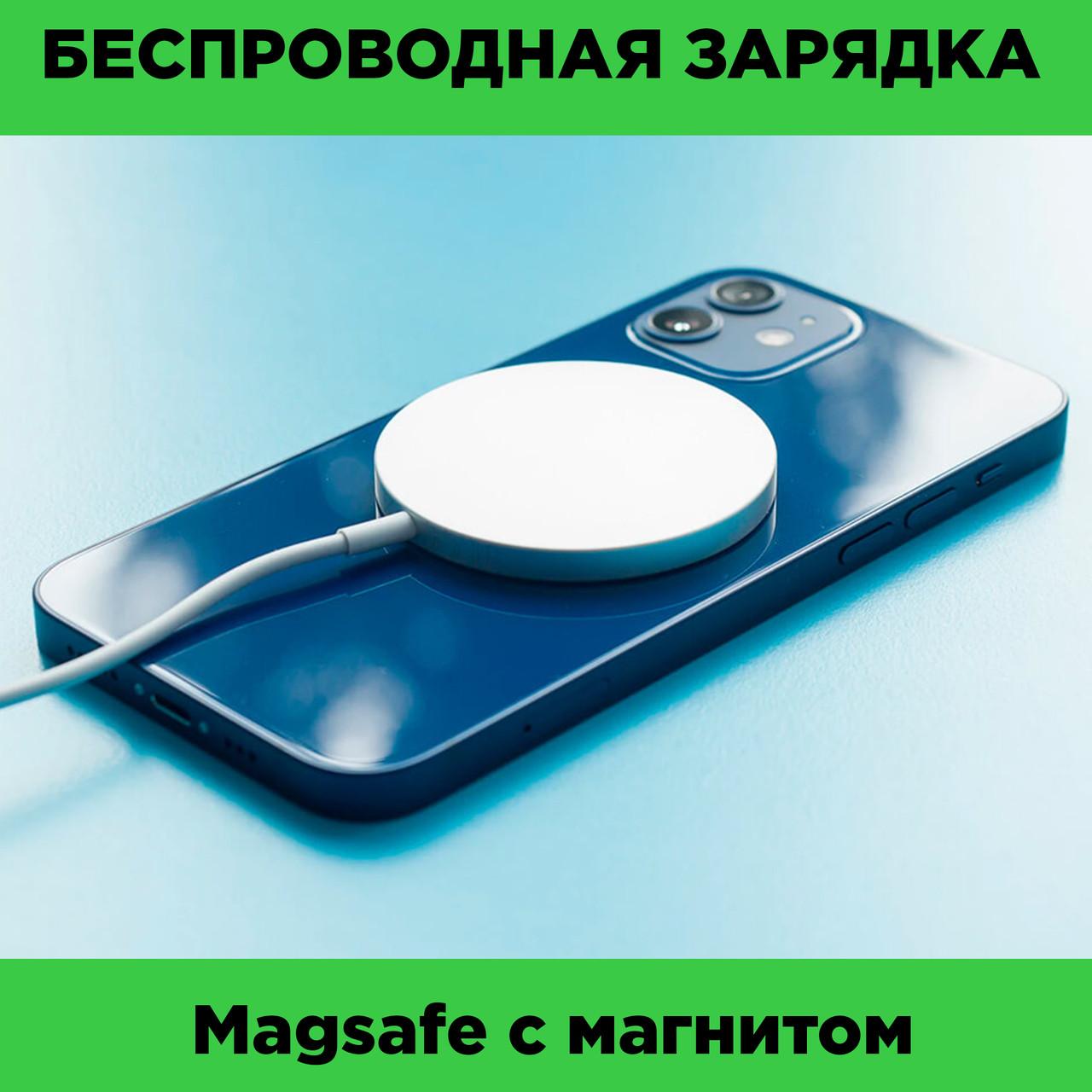 Быстрое Беспроводное Зарядное Устройство MagSafe 15 Вт. Для Телефона Apple iPhone, Samsung. Афона,