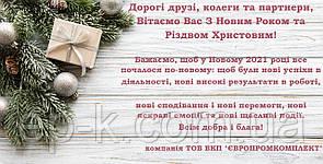 Дорогі друзі, колеги та партнери, Вітаємо Вас З Новим Роком та  Різдвом Христовим!