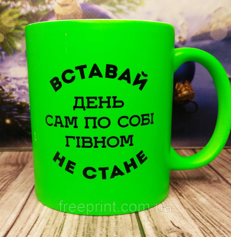 "Чашка ""День сам по собі г@вном не стане"", неонова чашка"