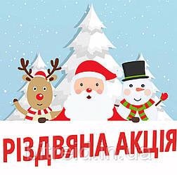 Різдвяні подарунки  та знижки