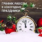 График работы интернет-магазина «КАРТИНЫ.КОМ.ЮА» на новогодние праздники 2020