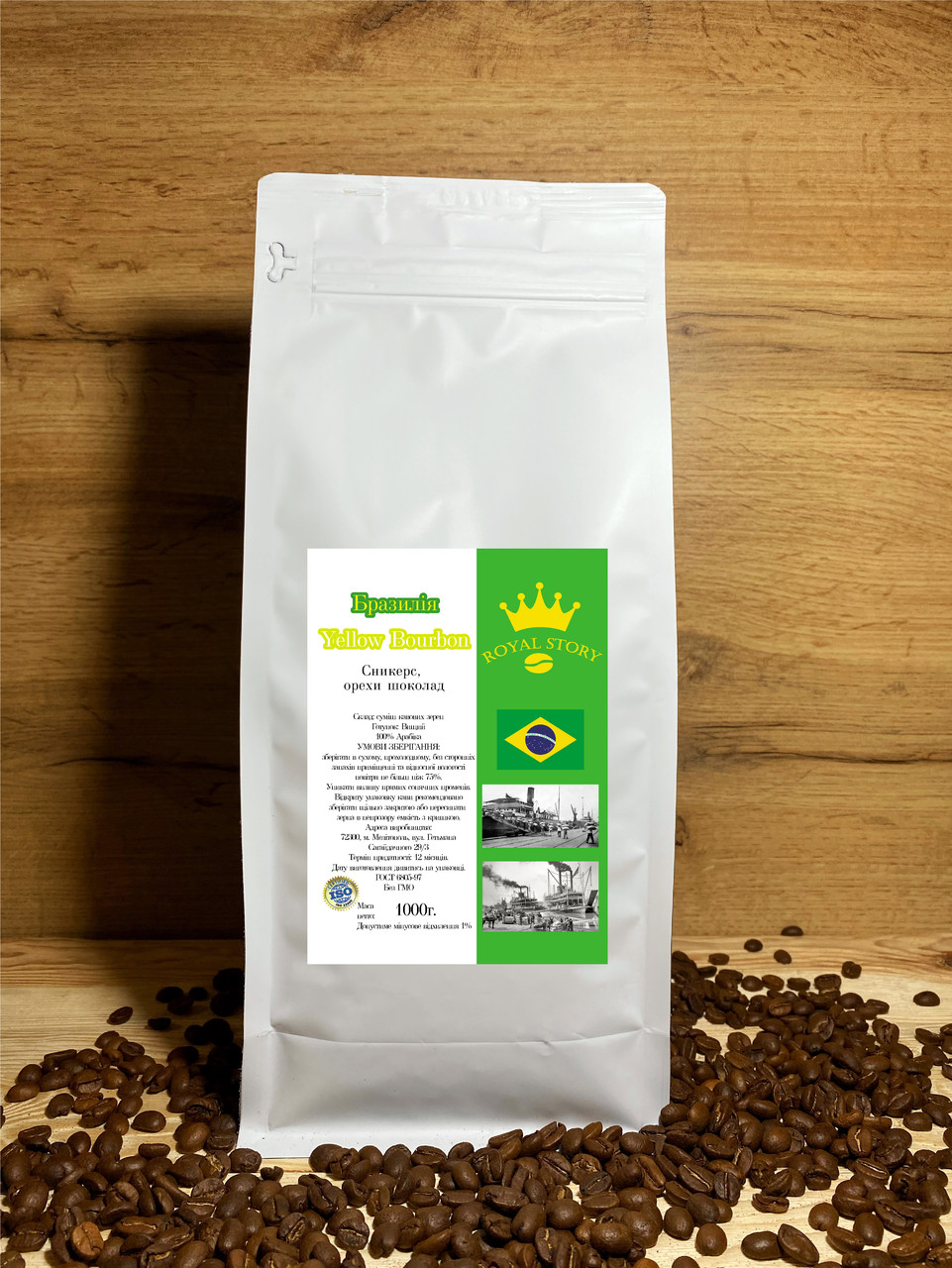 Кофе арабика в зернах Бразилия Желтый Бурбон 250г