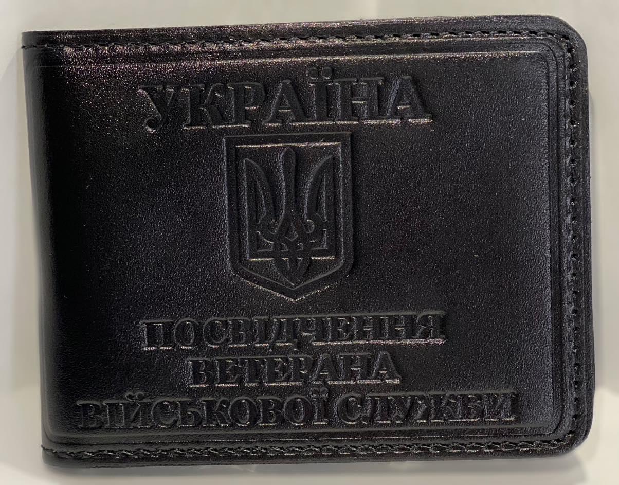 """Обложка """"Ветеран військової служби"""""""