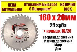 Пильный диск по дереву 160 х 20 мм, 24 зуба, кольцо 16/20. MTX Professional 73211