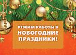 Режим работы в Новогодние праздники интернет-магазина ТОП-ИМПОРТ
