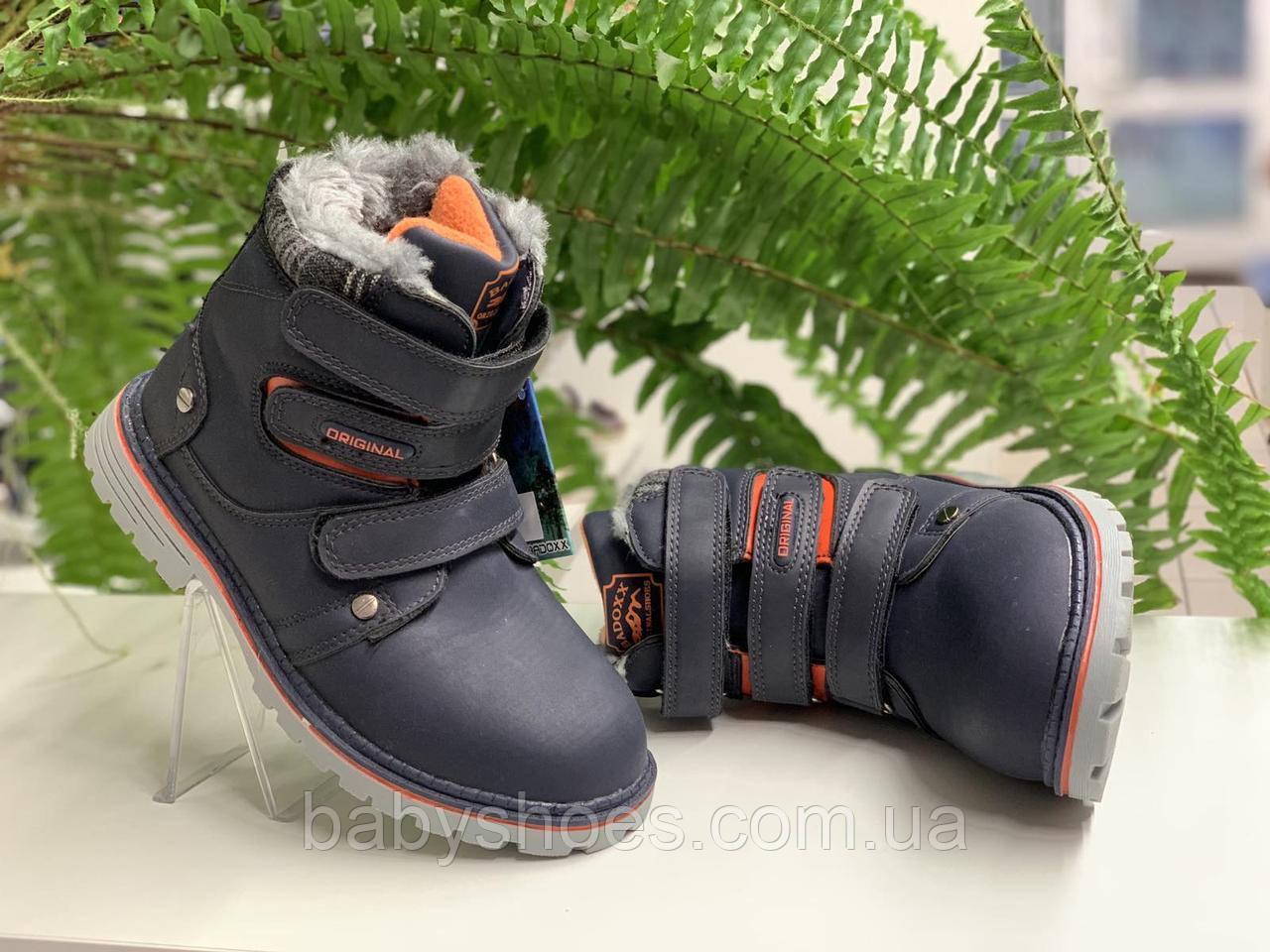 Зимние ботинки для мальчика Badoxx Польша  р.32, ЗМ-39