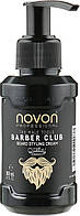 Крем для догляду за бородою Novon Barber Club Beard Styling Cream 100 мл