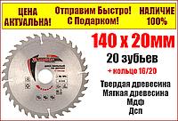Пильный диск по дереву 140 х 20 мм, 20 зубьев , кольцо 16/20. MTX Professional 73210