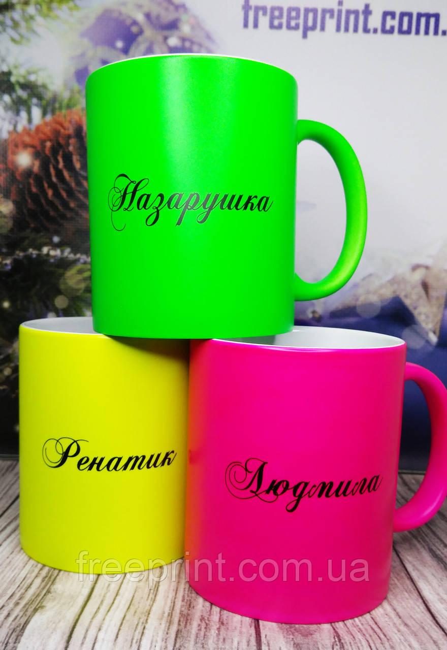 Іменні неонові чашки. Кружки неонові на подарунок