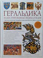Геральдика. Иллюстрированная энциклопедия. Слейтер С.